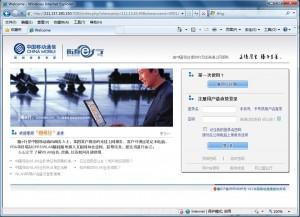 山东科技大学无线网络开通了