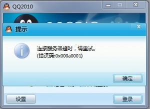 对山东科技大学学生宿舍区QQ不能登录的原因猜测
