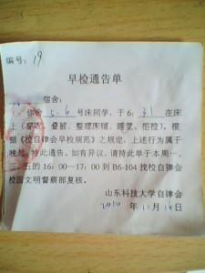 质问山东科技大学自律会