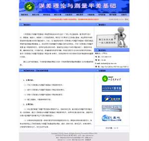 CBCMS第一个应用:测量平差精品课程网站