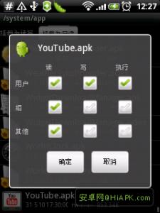 I6500U删除自带软件(人人网)折腾记