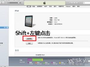 iOS 5.0.1完美越狱