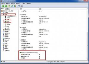 Windows 7 32bit 4G及以上内存折腾记