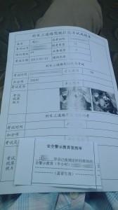 driverlicense_kemusanchengji