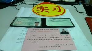 driverlicense_license